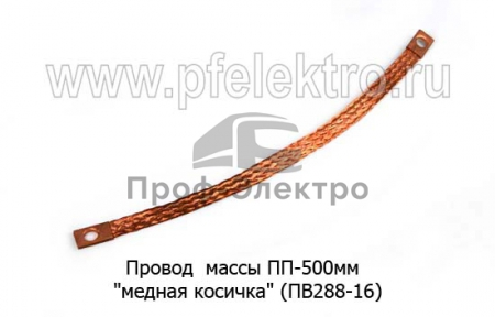 Провод  массы 500 мм