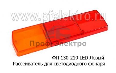 Рассеиватель для светодиодного фонаря камаз, МАЗ, ЗИЛ, ГАЗ (К)