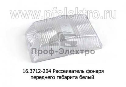 Рассеиватель фонаря переднего габарита для паз-3205, кавз, маз (Автосвет)