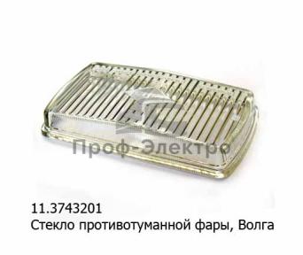 Стекло фары противотуманной к 11.3743, для Волга газ-24, 3102 (Старьстекло)