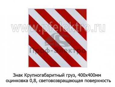 Знак 400х400 мм, оцинковка 0,8, световозвращающая поверхность.