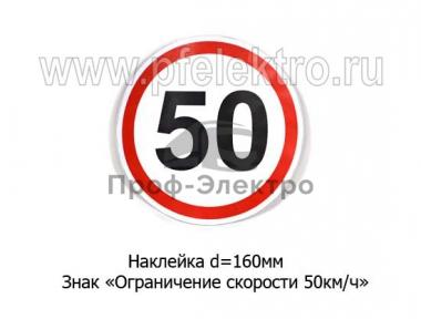 Наклейка d= 160 мм