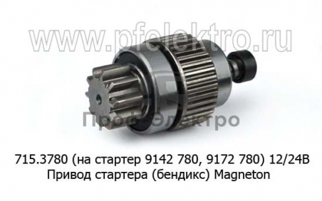 Привод стартера (бендикс) Magneton, на МТЗ-100, -80, -142, Д-50, -240, -243, -245, ЗИЛ-Бычок (АТЭ)