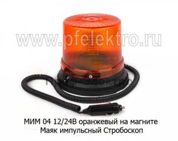 Маяк импульсный (2 режима стробоскоп) на магните дорожная и спецтехника (Сакура)
