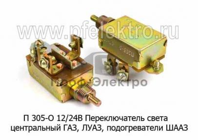 Переключатель света центральный для газ-24 Волга, уаз, паз, маз, краз, луаз, подогреватели ШААЗ (Освар)
