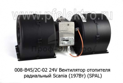Вентилятор отопителя радиальный Scania (197Вт) (SPAL)