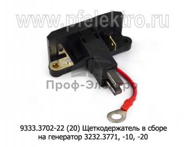 Щеткодержатель в сборе на генератор 3232.3771, -10, -20, для камаз, МАЗ (Автотехнологии)