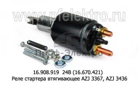 Реле стартера втягивающее AZJ 3367, AZJ 3436, камаз (ISKRA)