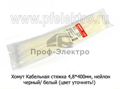 Кабельная стяжка 4,8*400мм, нейлон, черный (100шт в уп) (Диалуч)