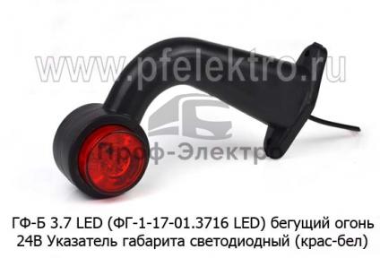 Указатель габарита светодиодный, красно-белый, все т/с (ТАС)