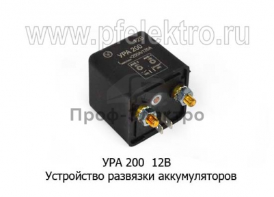 Устройство развязки аккумуляторов, при подключении 2-го аккумулятора, все т/с (Энергомаш)