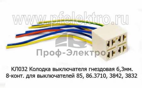Колодка выключателя гнездовая 6,3мм, 8-конт. с проводами (для кнопки 85,86.3710, 3842, 3832) все т/с (Диалуч)