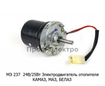 МЭ 237  Электродвигатель отопителя 24В/25Вт  для камаз, маз, белаз (КЗАЭ)