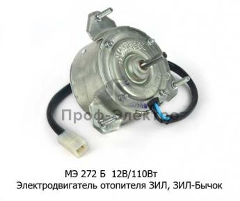 Электродвигатель отопителя ЗИЛ-5301, -4331, -133, -433420 Бычок (КЗАЭ)