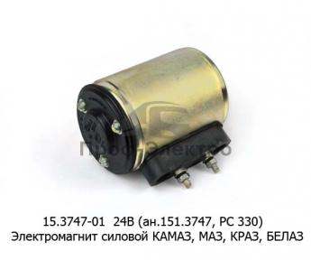 Электромагнит силовой камаз, МАЗ, КРАЗ, БЕЛАЗ (СОАТЭ)