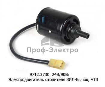 Электродвигатель отопителя зил-Бычок, ЧТЗ (КЗАЭ)
