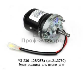 Электродвигатель отопителя для иж, газ, уаз, Волга (КЗАЭ)