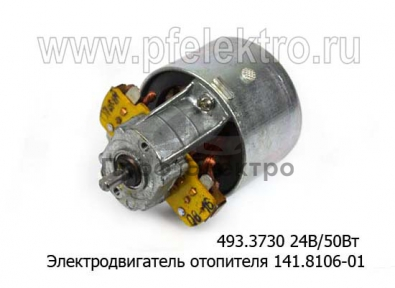 Электродвигатель отопителя 141.8106-01, для краз, маз, лаз, лиаз (КЗАЭ)