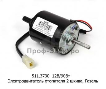 Электродвигатель отопителя 2 шкива для Газель (КЗАЭ)