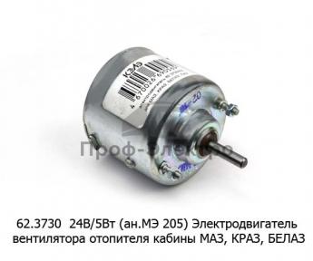 Электродвигатель вентилятора отопителя кабины маз, краз, белаз, лаз (КЗАЭ)