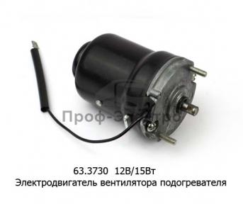 Электродвигатель вентилятора подогревателя ДТ-75, Т-74, -150, МТЗ-80/82, ТДТ-55 (КЗАЭ)