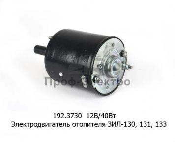 Электродвигатель отопителя ЗИЛ-130, 131, 133 (КЗАЭ)