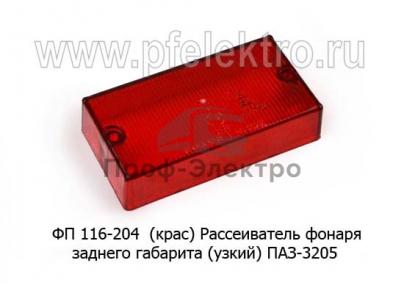 Рассеиватель фонаря заднего габарита (узкий) паз-3205