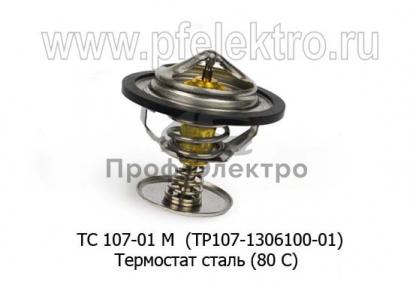 Термостат сталь (80°С), для камаз-5320, ГАЗ-24, -3110, -3302, УАЗ-3151, -3160 (АП)