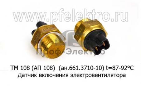 Датчик включения электровентилятора t=87-92°С, ВАЗ, Москвич, Волга 406, ИЖ-2126, ЗАЗ-1102 (АП)