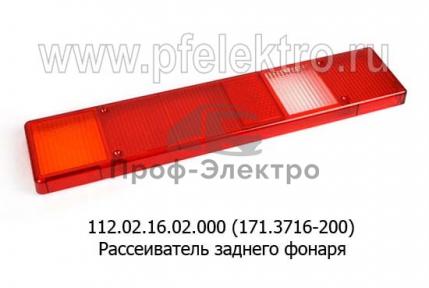 Рассеиватель фонаря заднего ГАЗ-3302 (Руденск)