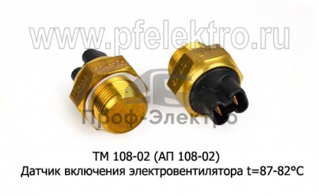 Датчик включения электровентилятора t=87-82°С, ВАЗ, Москвич, Волга 406 (АП)