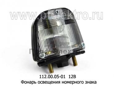 Фонарь освещения номерного знака для уаз, газ, Газель, тракторы (Руденск)