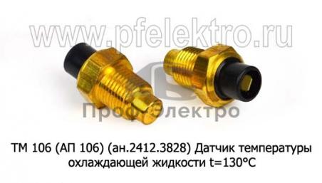 Датчик температуры охлаждающей жидкости t=130°С, ВАЗ, Москвич, ЗИЛ (АП)