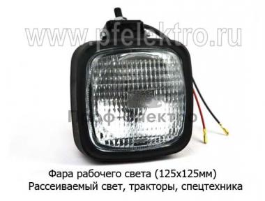 (125х125мм) Рассеиваемый и дополнительный свет, тракторы, спецтехника (К)