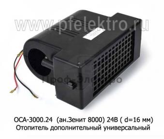 Отопитель дополнительный универсальный d=16 мм (медный радиатор) (Авторад)
