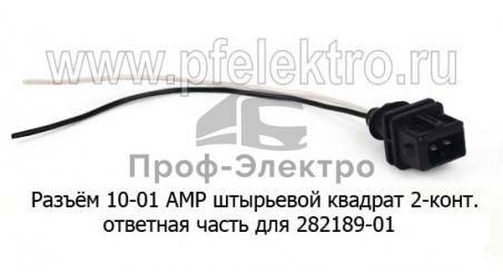 Разъём в сборе с проводами, для 282189-01 (ТрАС)