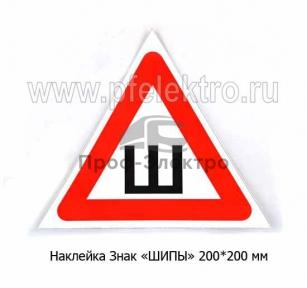 Наклейка 200х200 мм (Гост)