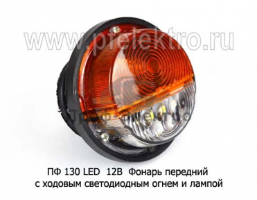Фонарь передний с ходовым светодиодным огнем и лампой, светодиодная плата 7 диодов (ТрАС)