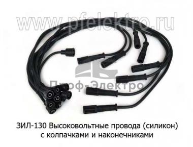 Высоковольтные провода (силикон) для зил-130, газ-53, кавз, лиаз, лаз (с колпачками и наконечниками) (SPARK)