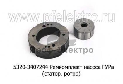 Ремкомплект насоса ГУРа (статор, ротор, лопасти) для камаз, ЗИЛ-130, КРАЗ, ЛИАЗ, ГАЗ-66 (К)