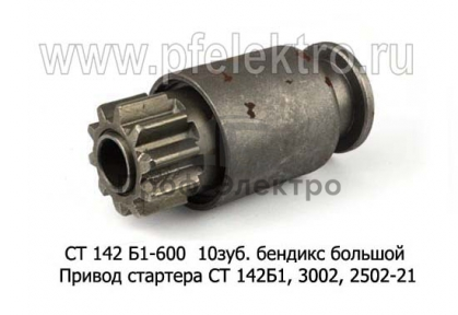 Привод стартера (бендикс) СТ 142Б1, 3002, 2502-21, для камаз, урал, лиаз, спецтехника