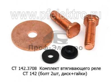 Комплект втягивающего реле СТ 142 (болт 2шт, диск+гайки) для камаз, урал, белаз