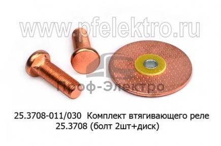 Ремкомплект втягивающего реле 25.3708 (болт 2шт+диск) камаз, МАЗ, УРАЛ, БЕЛАЗ
