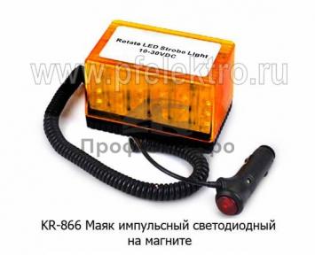 Маяк квадратный (2 режима- проблесковый и стробоскоп, 80*120*80) дорожная и спецтехника, все т/с