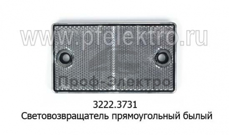 Световозвращатель прямоугольный для Газель, лаз, автобусы (Руденск)