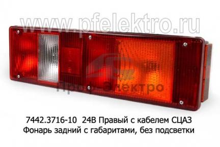 Фонарь задний с габаритами, без подсветки камаз, МАЗ, УРАЛ, ЗИЛ, автобусы (Руденск)