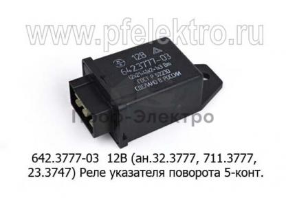 Реле указателя поворота ВАЗ-2104-2107, -2121, -1111, ГАЗ-31029, -3110, Газель, 5-конт. (ЭМИ)
