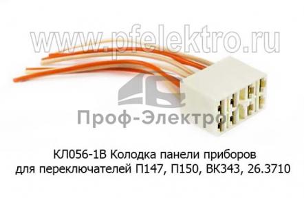 Колодка панели приборов, 8-контакт. провода, для переключателей П147, П150, ВК343  все т/с (Диалуч)