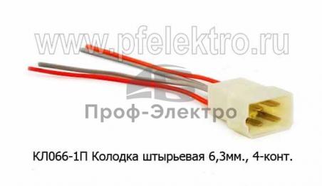 Колодка штыревая 6,3мм (уп. по 10шт.), 4-конт. с проводами  все т/с (Диалуч)
