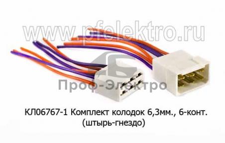 Комплект колодок 6,3мм, 6-конт. с проводами, (штырь-гнездо) все т/с (ДиаЛуч)